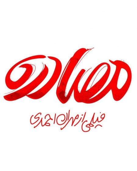 Confiscation Logo Design Mohammad Rouholamin