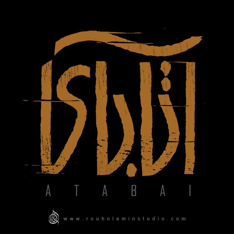 Atabai Logo Design