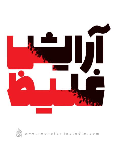 Arayesh-e-Ghaliz 01 Mohammad Rouholamin