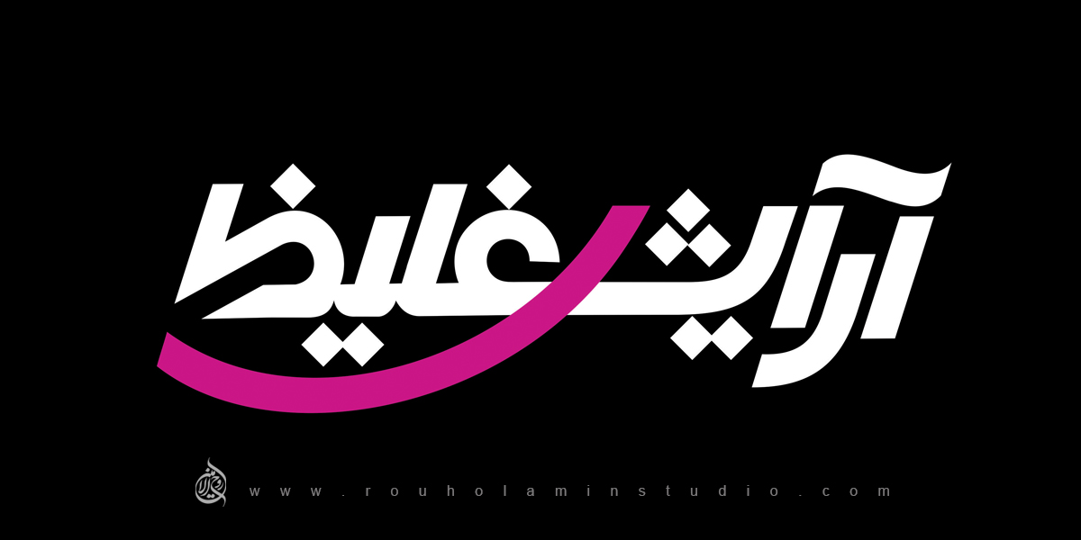 Arayesh-e Ghaliz Logo Design Second-