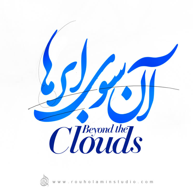 Beyond the Clouds Logo Design