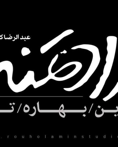 Eradatmand Nazanin, Bahareh,Tina Logo Design Mohammad Rouholamin