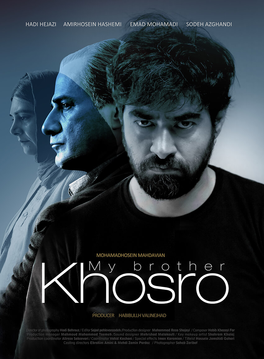 My Brother Khosrow English Poster Design