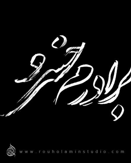 My Brother Khosrow Logo Design Mohammad Rouholamin