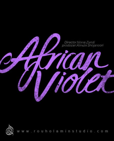 African Violet English Logo Design Mohammad Rouholamin
