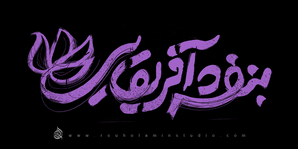 African Violet Persian Logo Design Mohammad Rouholamin