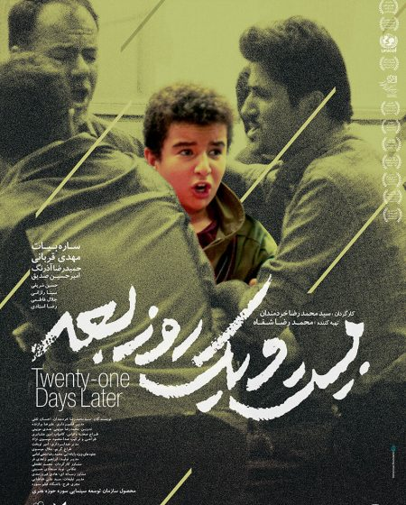21 Days Later Poster Design Mohammad Rouholamin