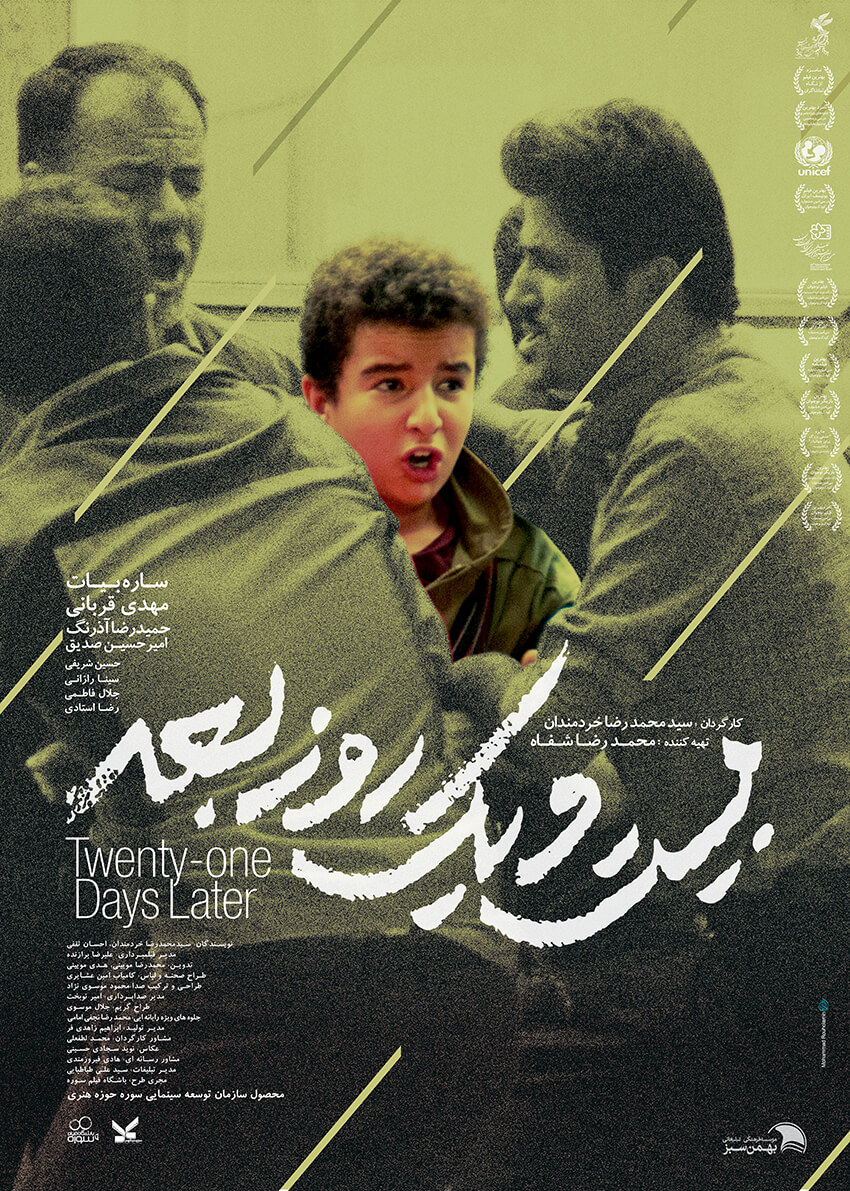 21 Days Later Persian Poster Design 1