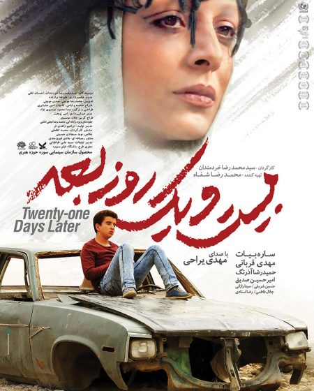 21 Days Later Persian Poster Design 2 Mohammad Rouholamin