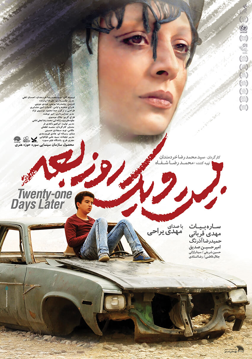 21 Days Later Persian Poster Design 2