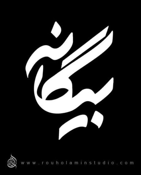 Alien Logo Design Mohammad Rouholamin
