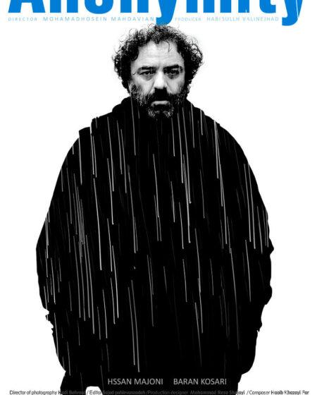 Bi Nami English Poster Design Mohammad Rouholamin
