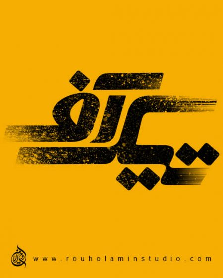 Take Off Logo Design Mohammad Rouholamin