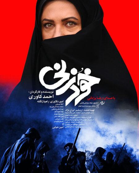 Khodzani Poster Design Mohammad Rouholamin