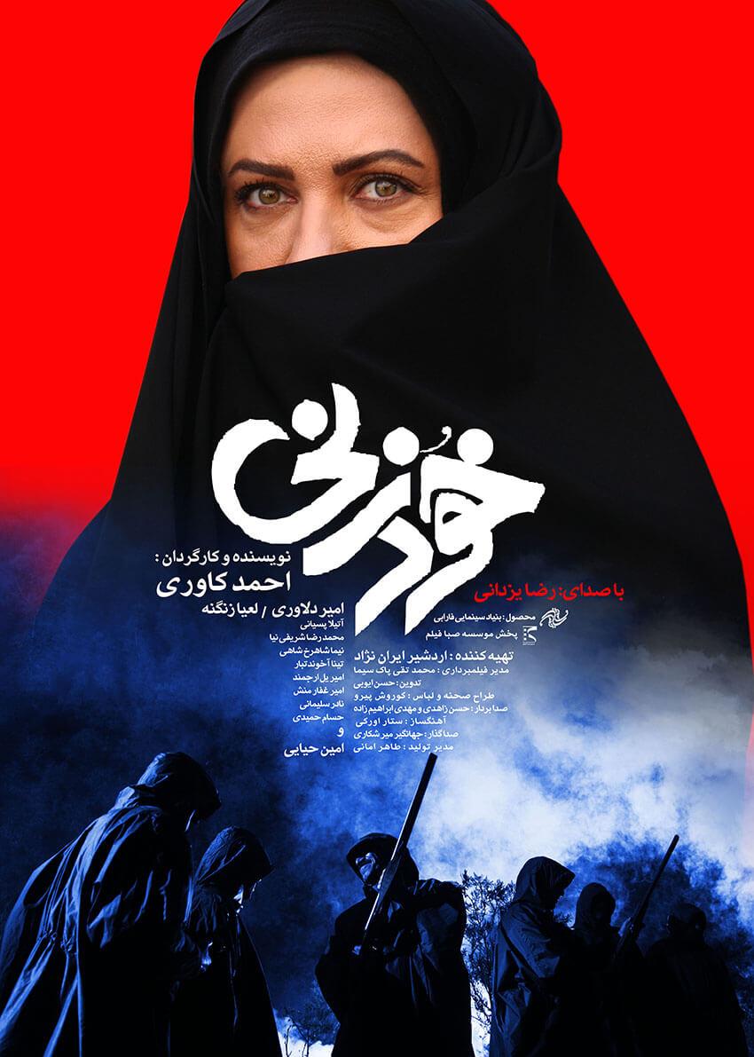 Khodzani Poster Design