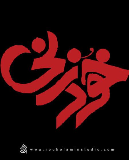 Khodzani Logo Design Mohammad Rouholamin