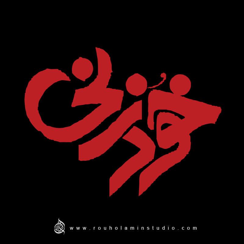 Khodzani Logo Design