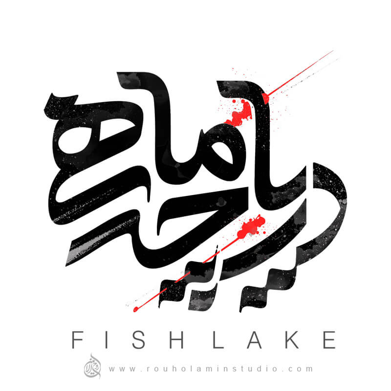 Fish Lake Logo Design