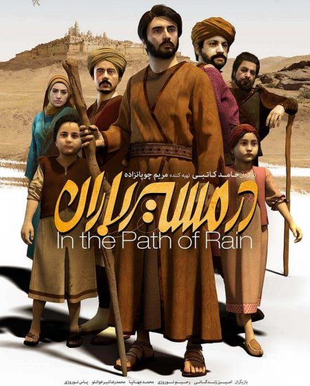 In the Path of Rain Poster Design Mohammad Rouholamin