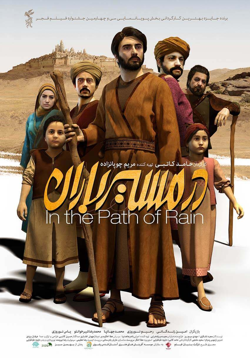 In the Path of Rain Poster Design