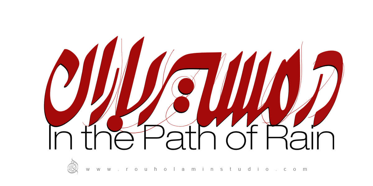 In the Path of Rain Logo Design