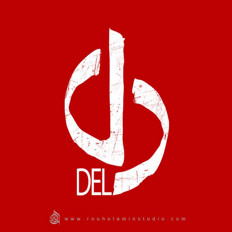 Del Logo Design