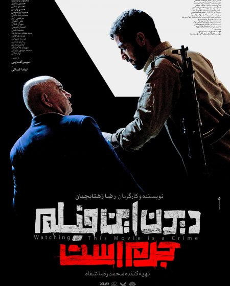 Watching This Movie Is a Crime Poster Design Mohammad Rouholamin