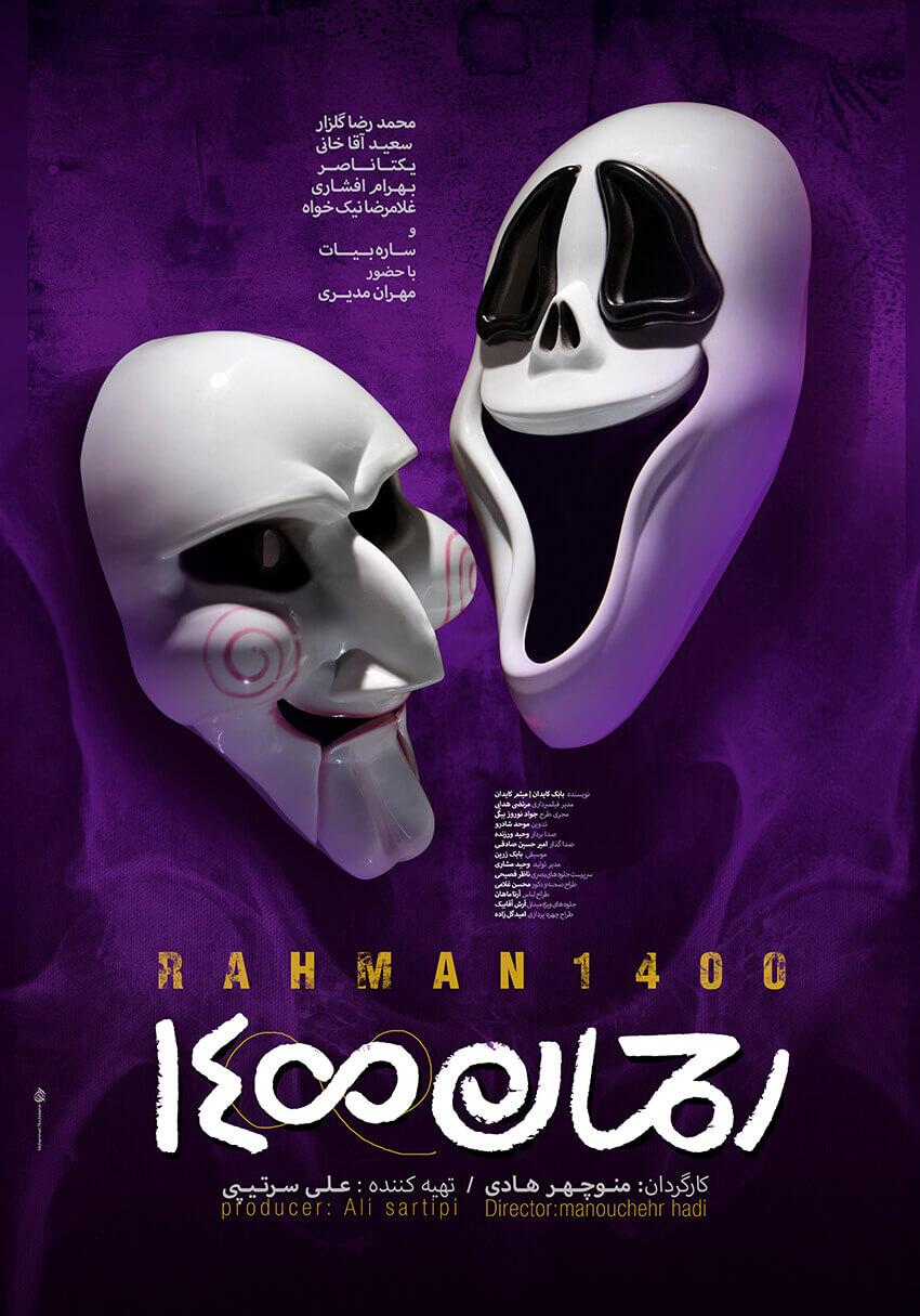 Rahman 1400 Poster Design 3