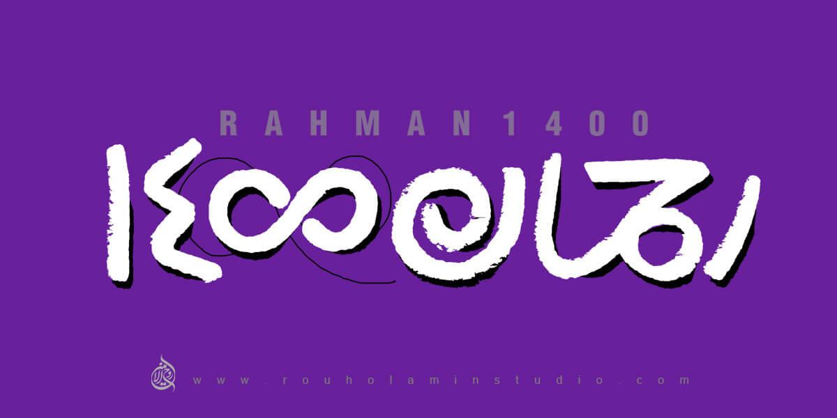 Rahman 1400 Logo Design