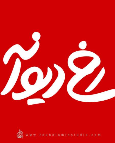 Crazy Rook Logo Design Mohammad Rouholamin