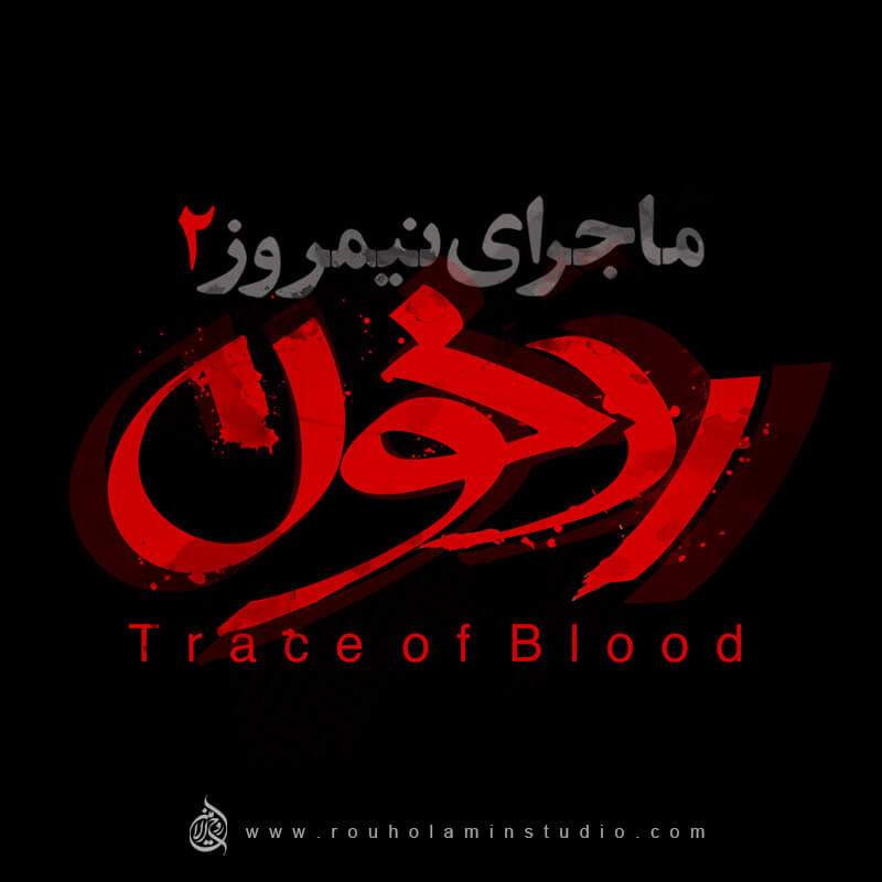 Trace of Blood Logo Design