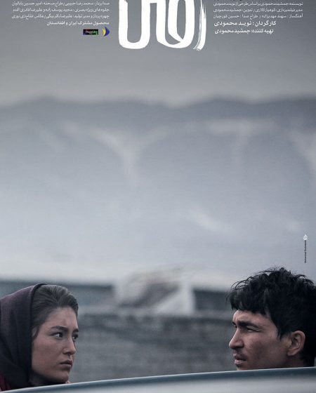 Parting Poster Design Mohammad rouholamin, فیلم سینمایی رفتن