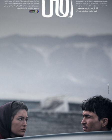 Parting Poster Design Mohammad rouholamin, فیلم سینمایی رفتن