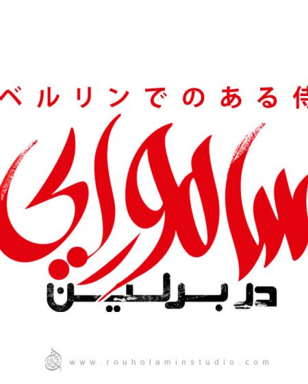 Samurai in Berlin Logo Design Mohammad Rouholamin