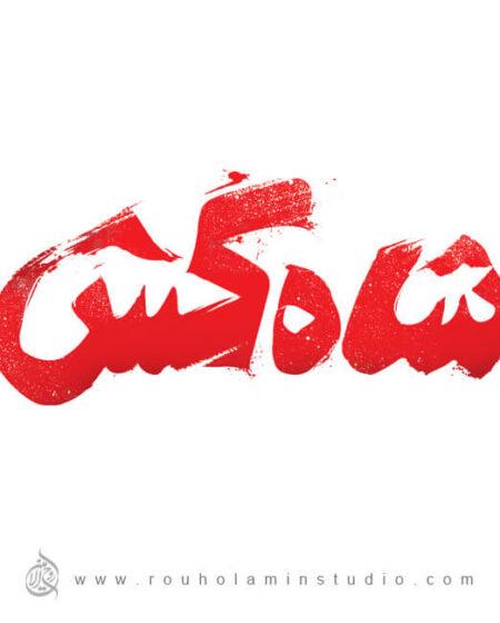 Kingslayer Logo Design Mohammad Rouholamin