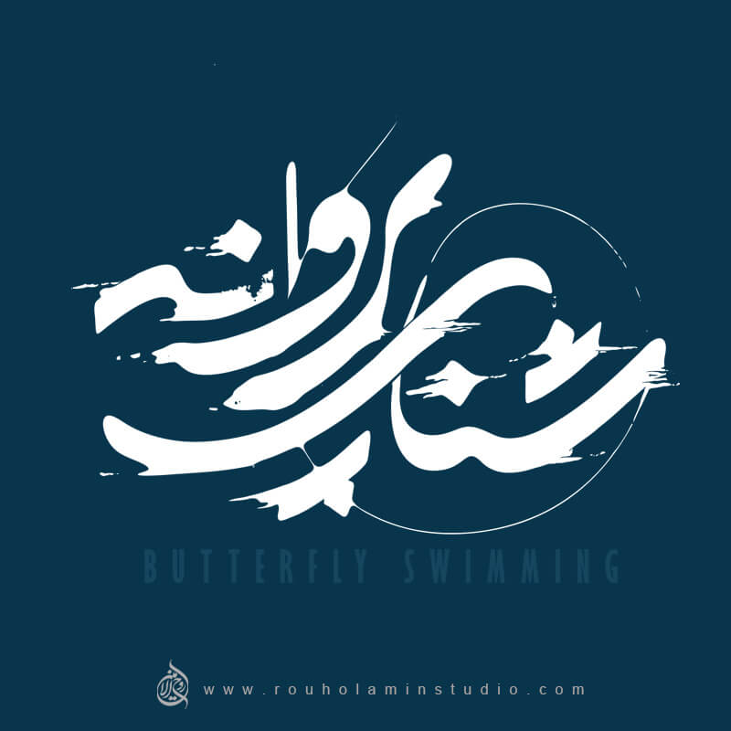 Butterfly Swimming Logo Design