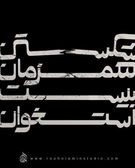 Shekastane Hamzamane 20 Ostekhan Logo Design Mohammad Rouholamin