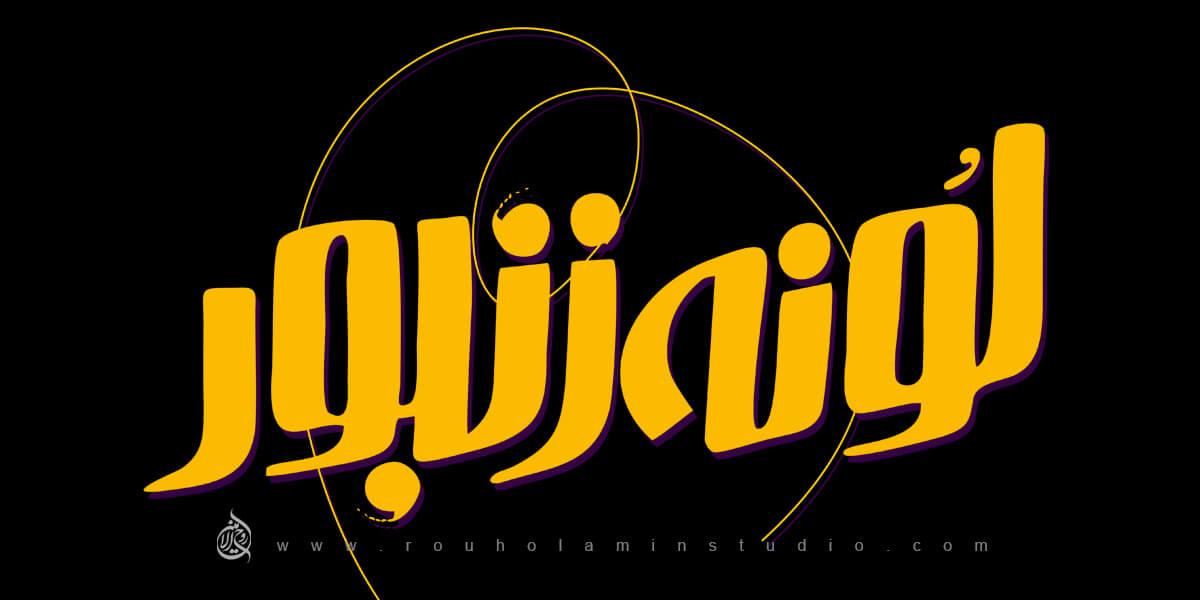Vespiary Logo Design