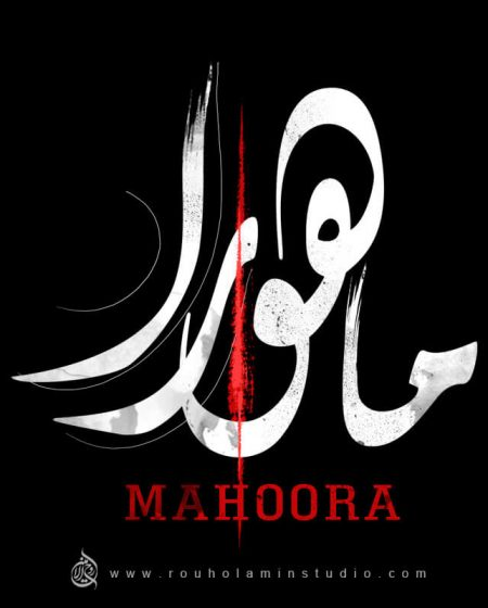 Mahoora Logo Design Mohammad Rouholamin