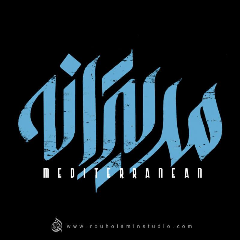 Mediterranean Logo Design Mohammad Rouholamin