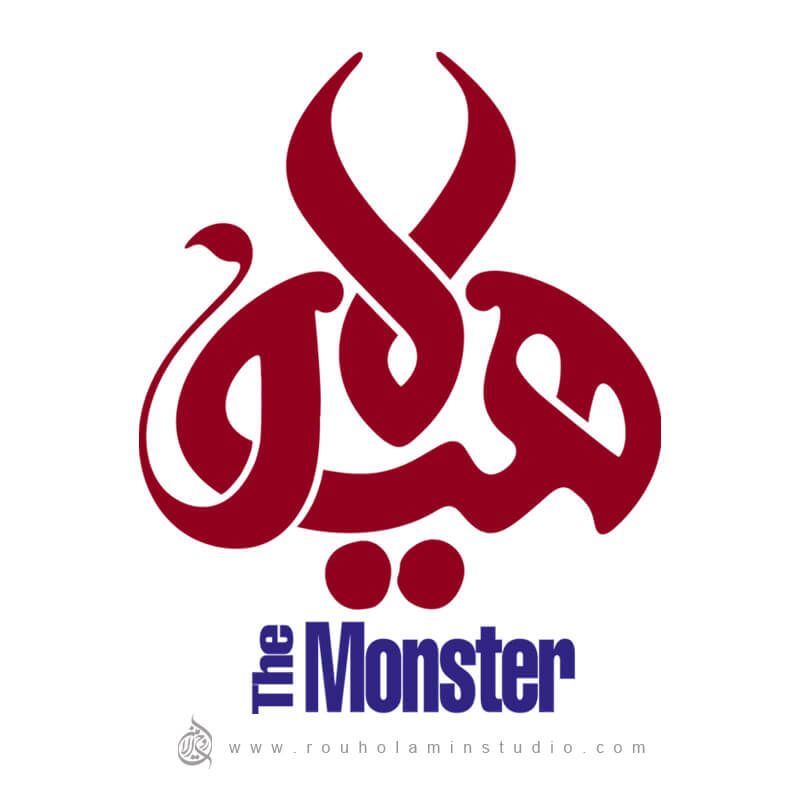 The Monster Logo Design