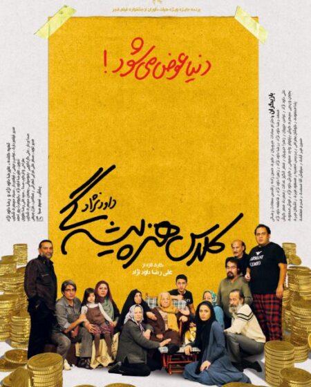 Actors Studio Poster Design Mohammad Rouholamin