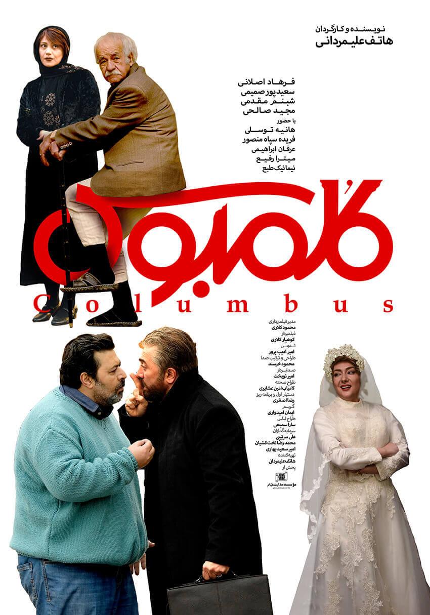 Columbus Poster Design