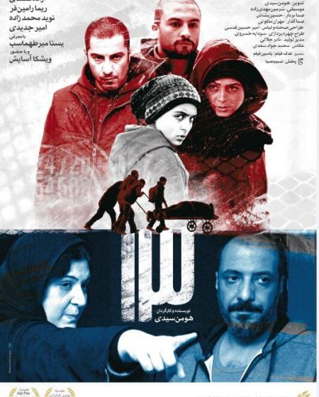 Thirteen Poster Second Design Mohammad Rouholamin