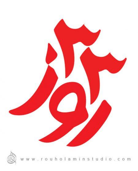 33 Rooz Logo Design Mohammad Rouholamin