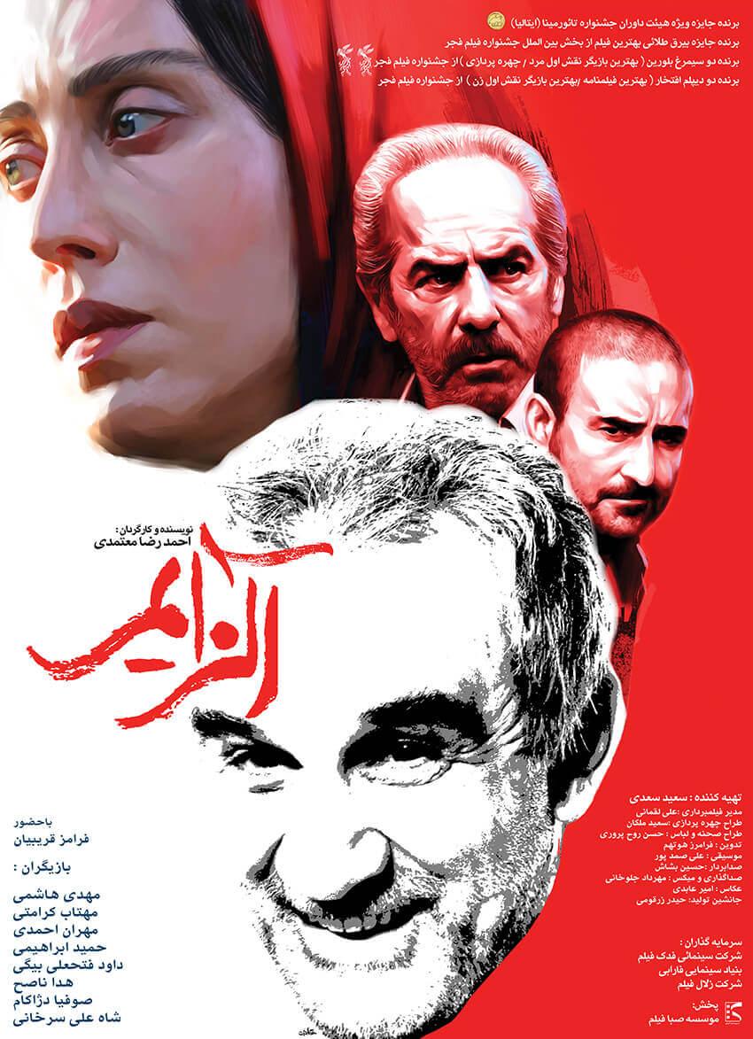 Alzheimer Persian Poster Design