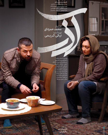 Azar Poster Design Number 2 Mohammad Rouholamin Rouholaminstudio