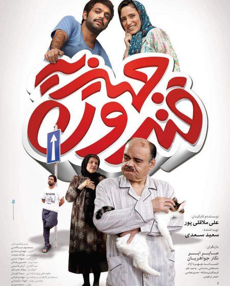 Dowrys Sugar Bowl Persian Poster Design Mohammad Rouholamin RouholaminStudio
