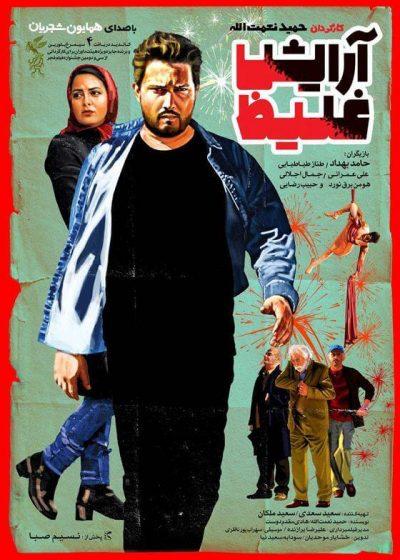 Arayesh-e Ghaliz Poster Design Mohammad Rouholamin
