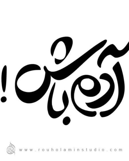 Adam Bash Logo Design Mohammad Rouholamin